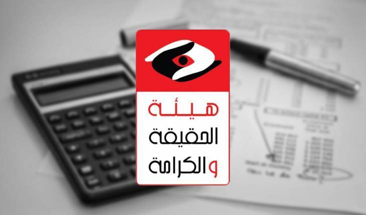 The books of the Instance for Truth and Dignity in Tunisia were thoroughly examined by the Government Accounting Office.