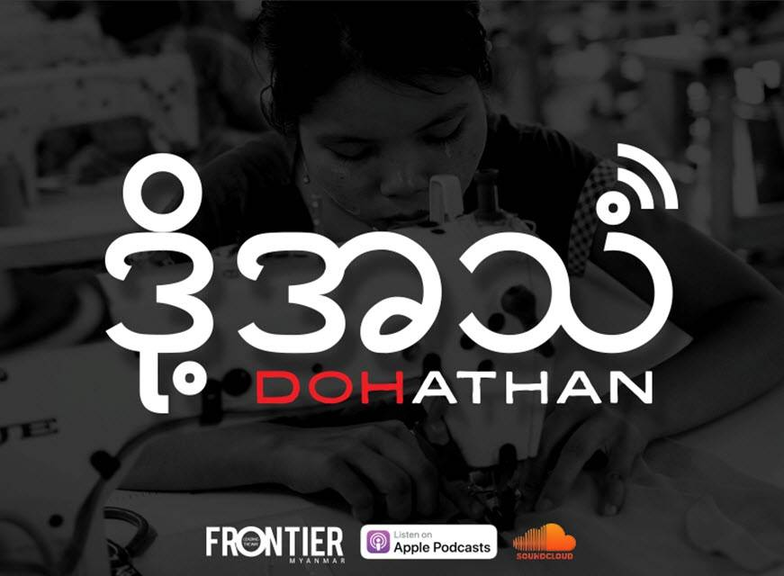 Human rights in Myanmar: a new weekly podcast